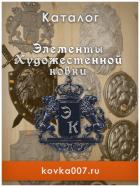 Каталог Ковка007 kovka007.ru
